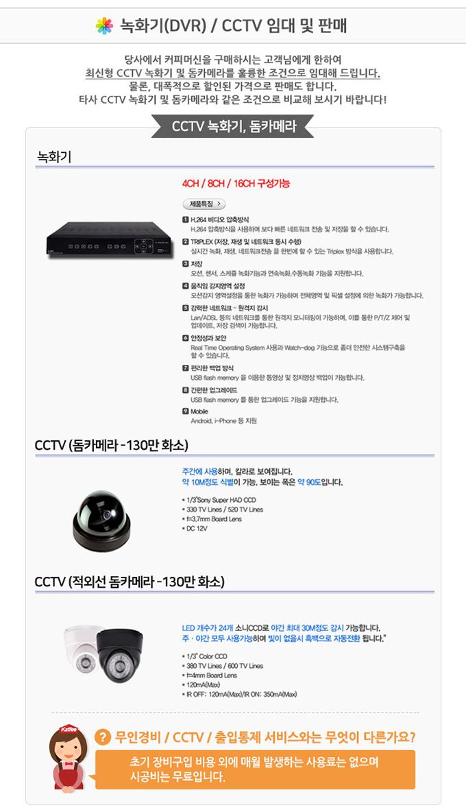 CCTV 녹화기, 돔카메라 임대 및 판매
